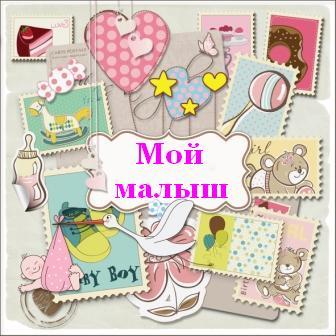moy-malysh (336x336, 28Kb)