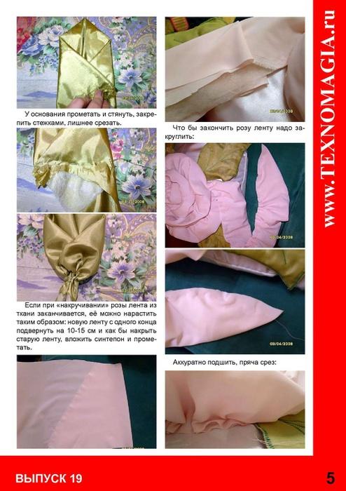 Как сделать цветок розы из ткани своими руками