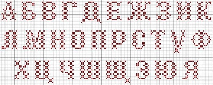Русский алфавит и отдельные
