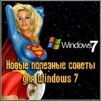 skachat-novye-poleznye-soindows-7_1 (205x205, 34Kb)