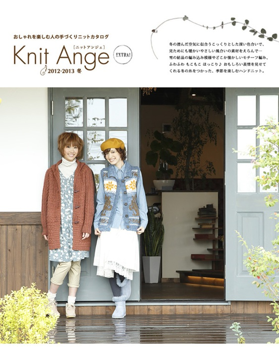 Knit Ange Extra!  2012 – 2013 winter 00 (563x700, 126Kb)