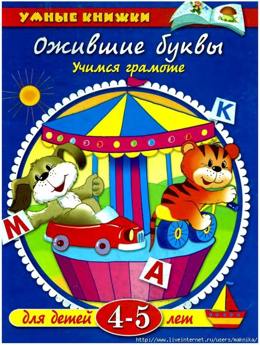 4663906_ogivshiebukvy4_5_Page_01_ (528x700, 372Kb)