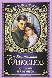 Konstantin_Simonov__Zhdi_menya (400x500, 78Kb)