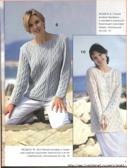 Узорчатый пуловер доставка