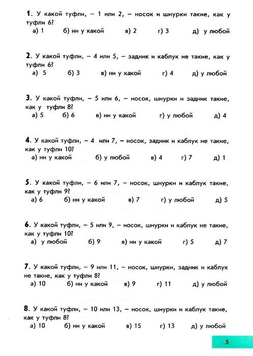 а.зак решебник класс интеллектика 3