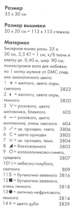 18 (246x700, 93Kb)