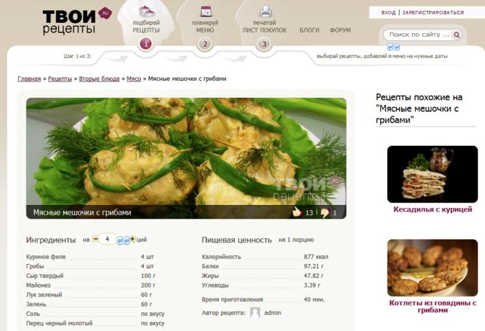 http://img1.liveinternet.ru/images/attach/c/7/94/87/94087919_3819019_Recept_myasnih_meshochkov_s_gribami_1353428134727.png