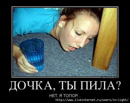девушка и алкоголь (450x358, 82Kb)