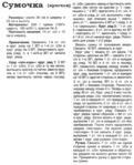 Превью 3 (568x700, 253Kb)
