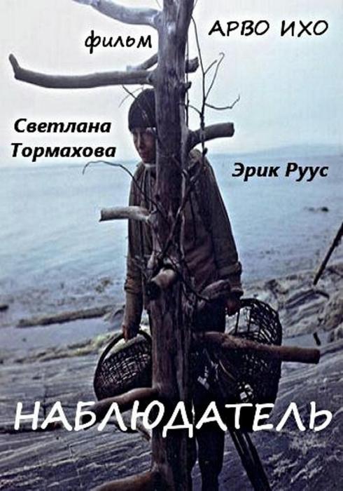 http://img1.liveinternet.ru/images/attach/c/7/94/888/94888951_large_1987Nablyudatel.jpg