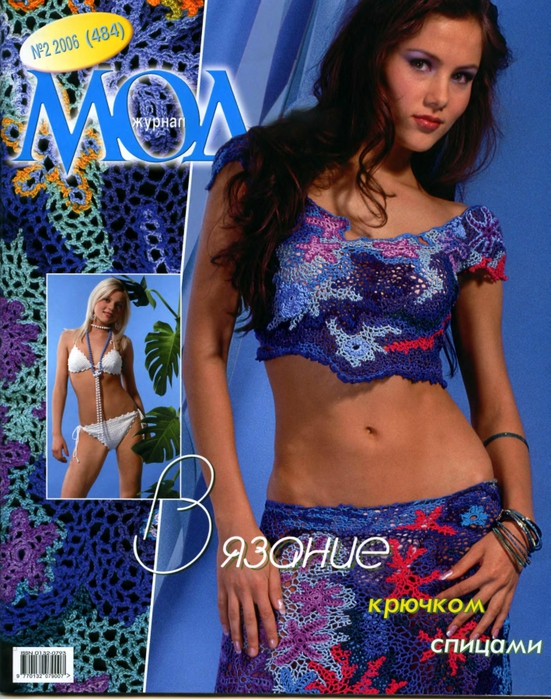 Журнал мод №484