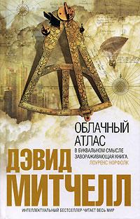 Devid_Mitchell__Oblachnyj_atlas (200x313, 29Kb)