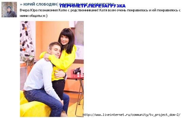Юрий слободян официальное сообщество