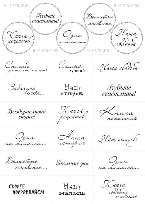 Как сделать надписи для скрапбукинга своими руками