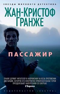ZhanKristof_Granzhe__Passazhir (200x310, 32Kb)