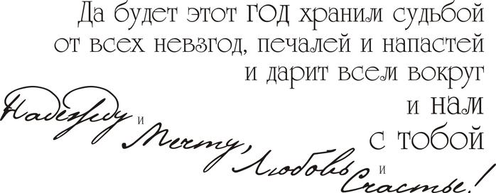 Надписи с новым годом для открыток своими
