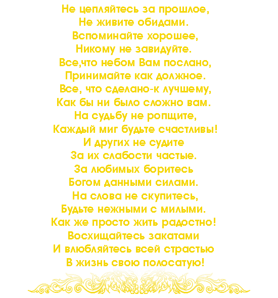 жизнь жовта (550x590, 36Kb)