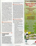 Превью 01 2010 HQ.page83 (539x700, 341Kb)