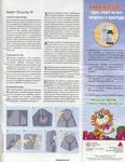 Превью 02 2010 HQ.page67 (542x700, 312Kb)