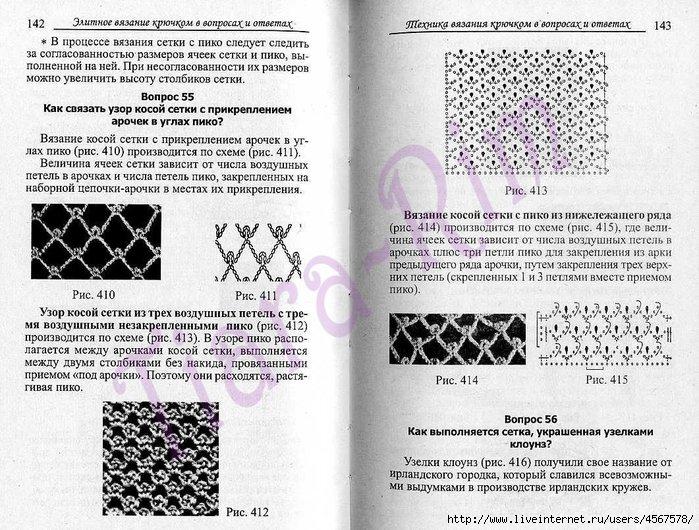 Элитное вязание схемы