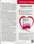 Превью Burda 03 2010 HQ.page82 (544x700, 317Kb)