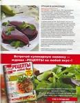 Превью Burda 03 2010 HQ.page84 (544x700, 322Kb)