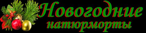 3166706_567894522c_1_ (600x139, 75Kb)
