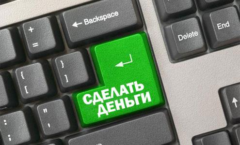 Заработок в Интернете/1355741794_realnyesposobyzarabotkavinterneteilikakbablogrestilopatoi (495x300, 41Kb)