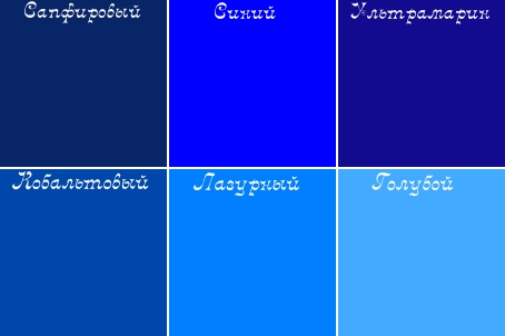 1868538_colorblue2 (454x302, 28Kb)