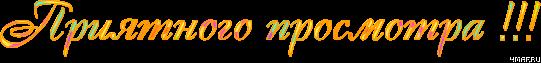 4maf_ru_pisec_2012_07_01_14-16-11_4ff02024ac56c (541x63, 47Kb)