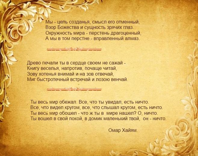 Поздравление женщине стихами омара хайяма