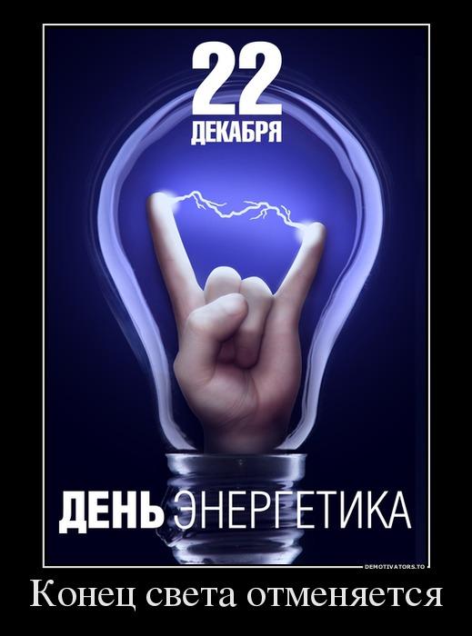 Спасибо энергетикам за спасение мира!!!