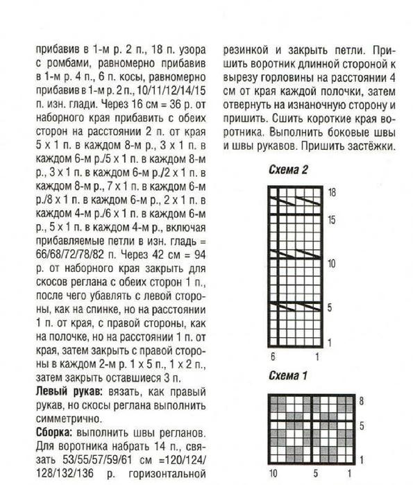 р3 (595x700, 318Kb)