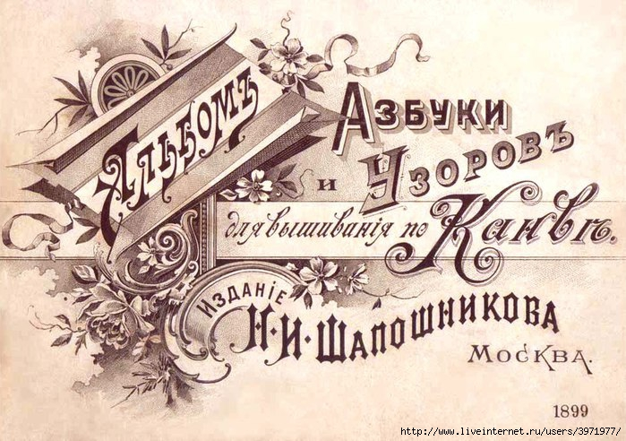 3971977_Russian_Cross_Stitch_Alphabets_1_Page_02 (700x492, 263Kb)