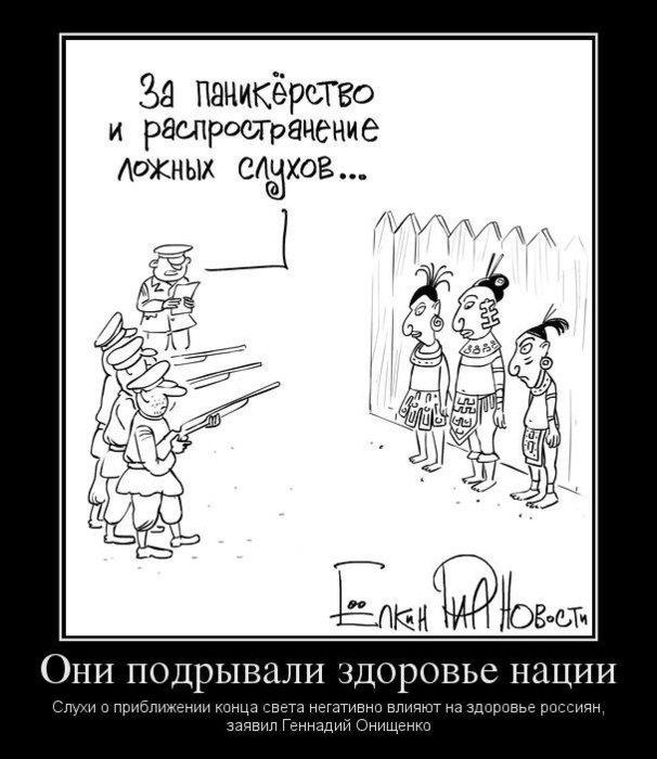 конец света Онищенко_юмор (606x700, 65Kb)