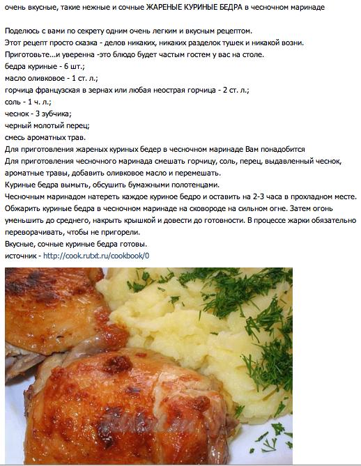 Как вкусно приготовить бедрышки куриные рецепты с