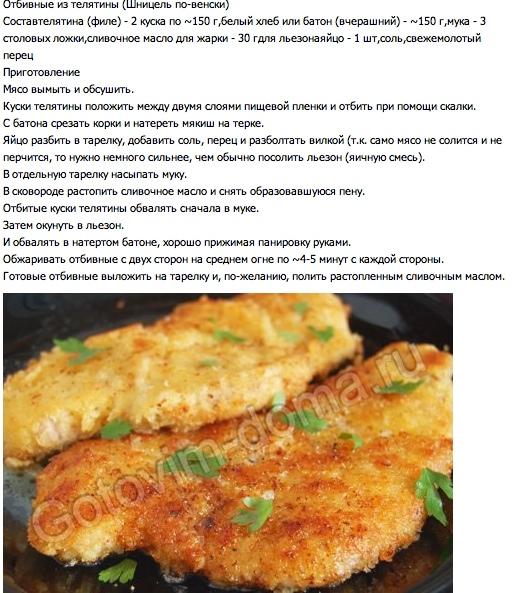 Рецепты из легкого телятины