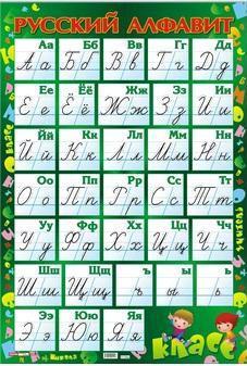 алфавит (227x337, 40Kb)