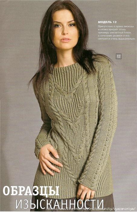 Пуловер в резинку с узором из кос (вязание на спицах, описание) .