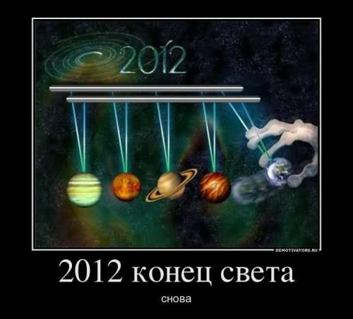 2012-konets-sveta-snova (500x452, 24Kb)