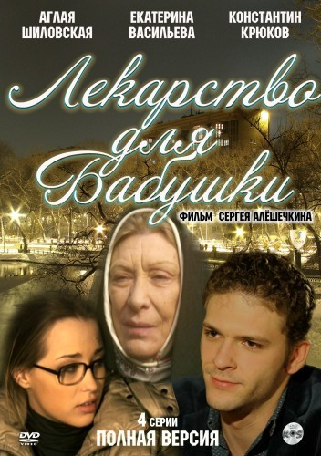 1350805244_lekarstvo_dlya_babushki (352x500, 63Kb)