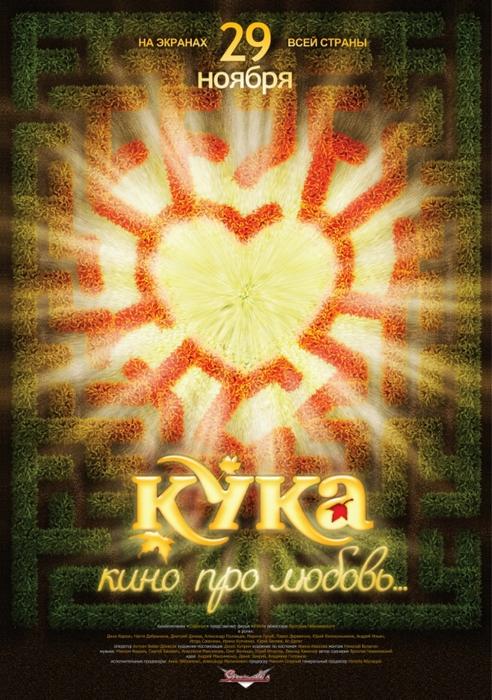 kinopoisk.ru-Kuka-669647 (492x700, 320Kb)