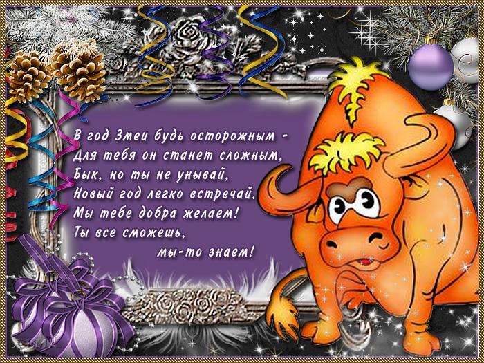 goroskop-v-kartinka-na-god-zmei3 - копия (700x525, 283Kb)