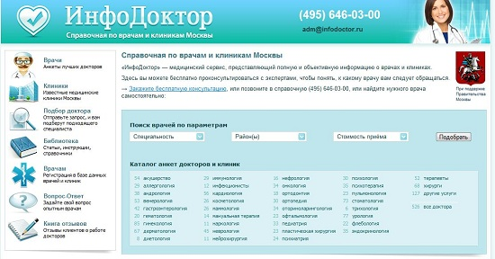 4121583_infodoctor (550x288, 72Kb)
