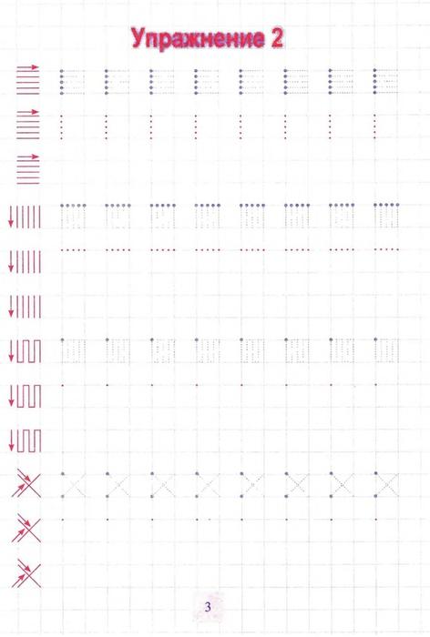 Упражнение-2 (472x700, 138Kb)