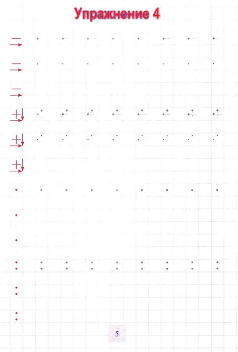 Упражнение-4 (472x700, 102Kb)
