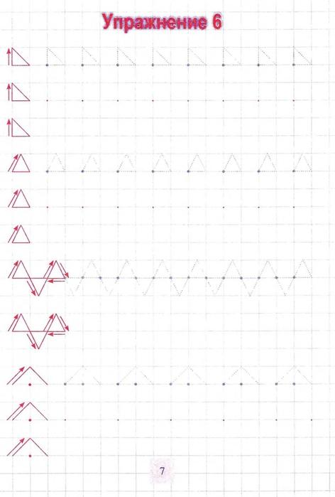 Упражнение-6 (472x700, 142Kb)