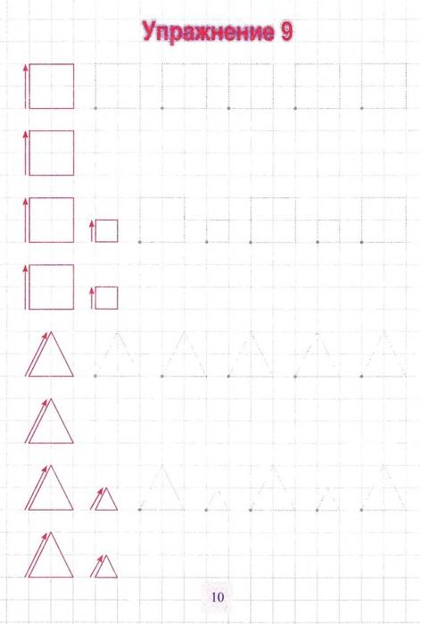 Упражнение-9 (472x700, 138Kb)