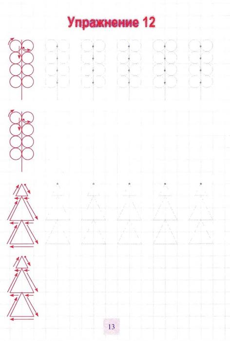 Упражнение-12 (472x700, 119Kb)