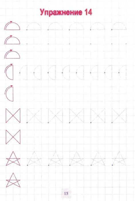 Упражнение-14 (472x700, 139Kb)